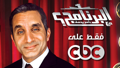 Egypt.bassem-youssef-season-2
