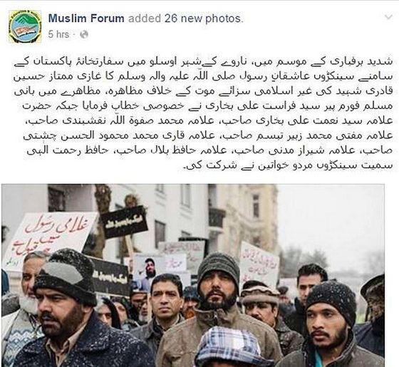 muslim.forum.mumtaz.qadri.sønd6.mars.2016